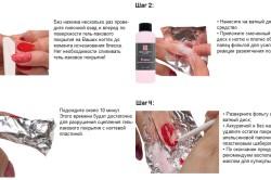 Этапы удаления геля с ногтей