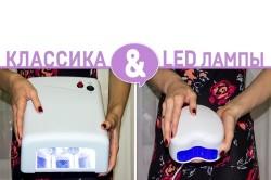 Основные виды ламп для ногтей