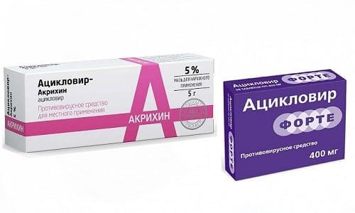 В лечении герпеса помогают препараты Ацикловир форте или Ацикловир