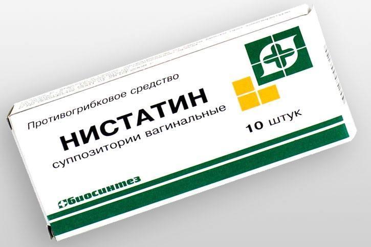 супозиторий нистатин