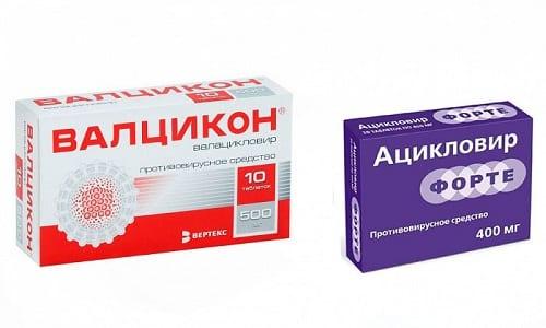 Лечение дерматологических заболеваний вирусной этиологии требует приема противогерпесных медикаментов - Валцикона или Ацикловира